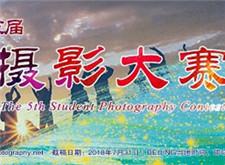 2018.7.31 **摄影网第五届学生摄影大赛征稿启事
