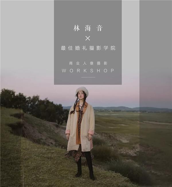 2018.6.11-28日 林海音的商业人像摄影课,棚拍新技能get!