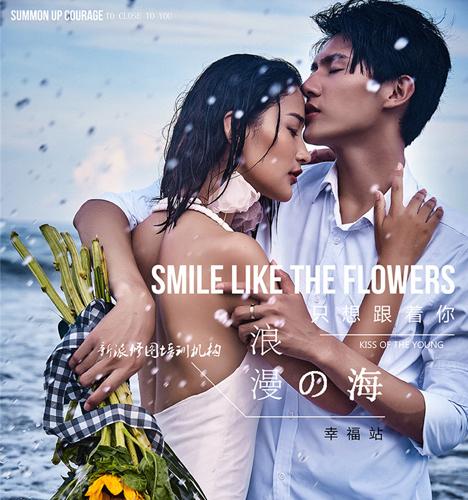 浪漫の海 婚纱照