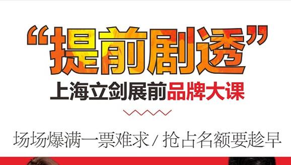 """2018.7.9-10日 """"上海立剑大本营""""听7位大咖老师开课分享"""