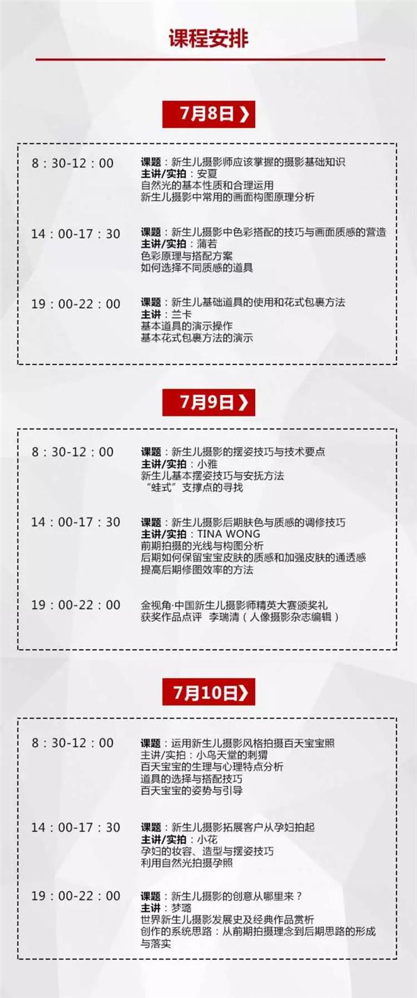 2018.7.8-10日 中国新生儿摄影必备技能培训课开始招生