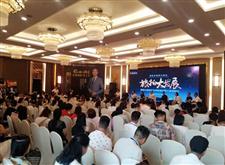 """""""旅拍大发展·西南总裁研讨峰会""""在成都盛大举行"""