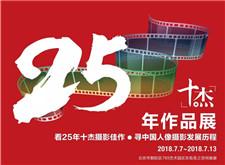 2018.7.7-13日 历届人像摄影十杰作品联展即将开幕