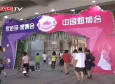 2018夏季婚博会杭州站成交额达3.9亿