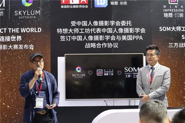 中国人像摄影学会与美国PPA签署战略合作协议