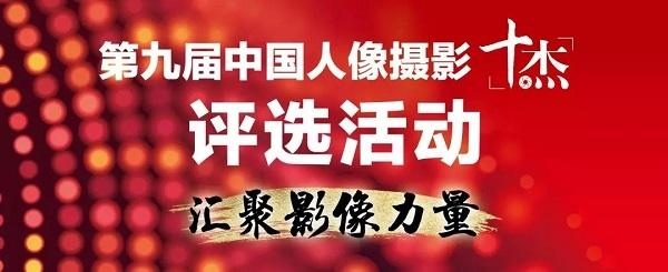 第九届中国人像摄影十杰评选活动正式开启