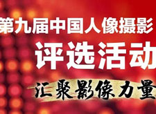 2018年 第九届中国人像摄影十杰评选活动正式开启