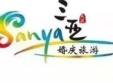 三亚市物价局出台婚纱摄影及相关服务行业价格行业规范