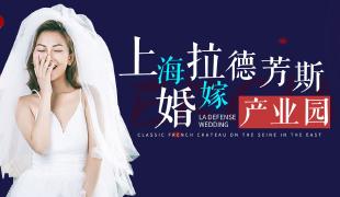 上海拉德芳斯婚嫁產業園