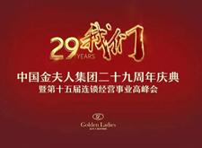 金夫人总裁周生俊邀请全国家人参加第十五届高峰会