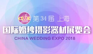 第34屆上海國際婚紗攝影器材展覽會