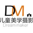 专访DREAM MAKER儿童美学摄影工厂