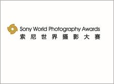 2019.1.4-1.31索尼世界摄影大赛