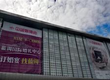 2018北京秋季中国婚博会交易额7.35亿元