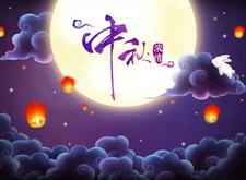 花好月圆人团圆 黑光网祝广大网友中秋节快乐!