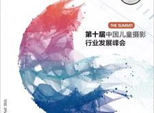 2018第十届中国儿童摄影行业发展峰会邀请函