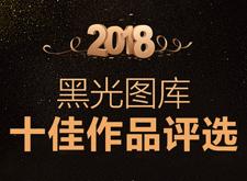 """2018""""黑光图库十佳作品""""评选活动正式启动"""