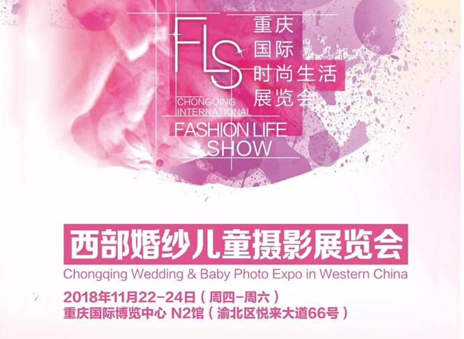 2018.11.22-24 重庆西部婚纱儿童摄影展览会