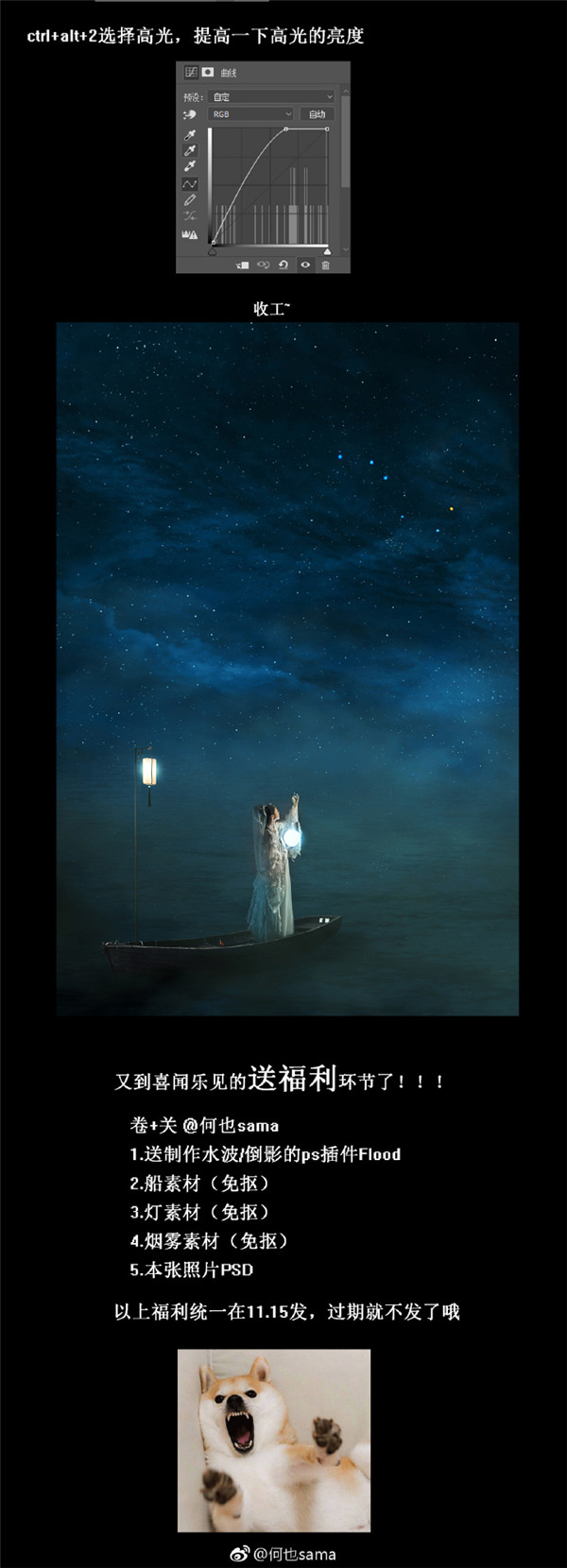教你如何将漆黑夜景P成奇幻星空