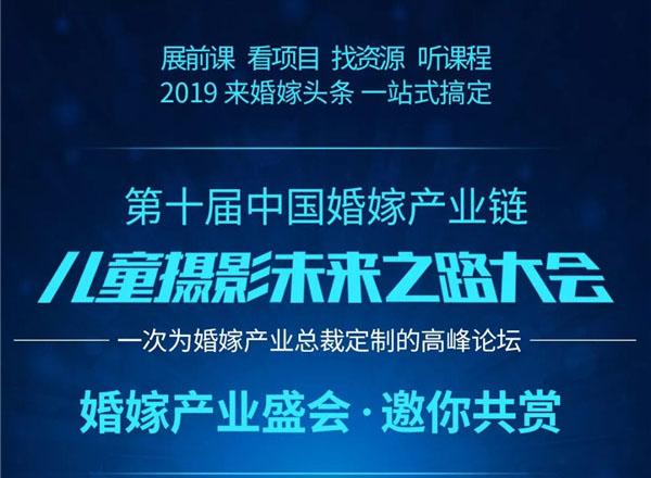 2019.1.6-1.8第十届婚嫁产业链《儿童摄影未来之路》大会