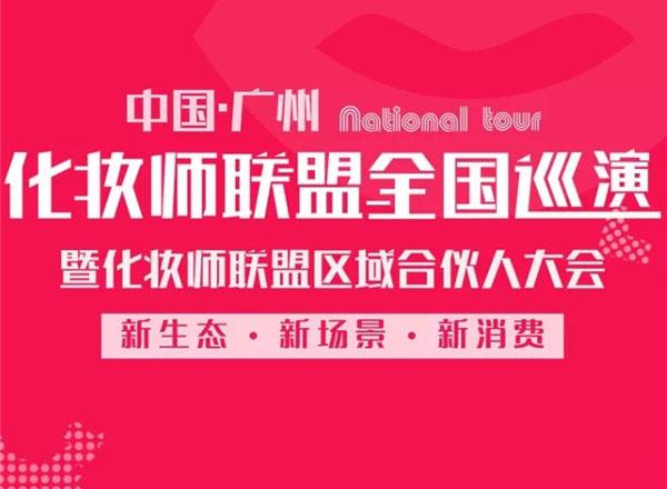 2018.12.20化妆师联盟全国巡演开始报名中