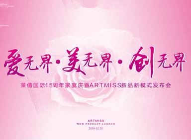 莱倩国际15周年家宴暨ARTMISS新品新模式发布会