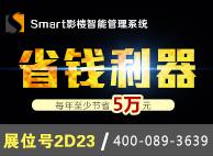 省钱利器:Smart影楼智能管理系统!