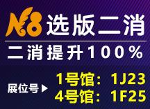 N8选版二消:二消提升100%