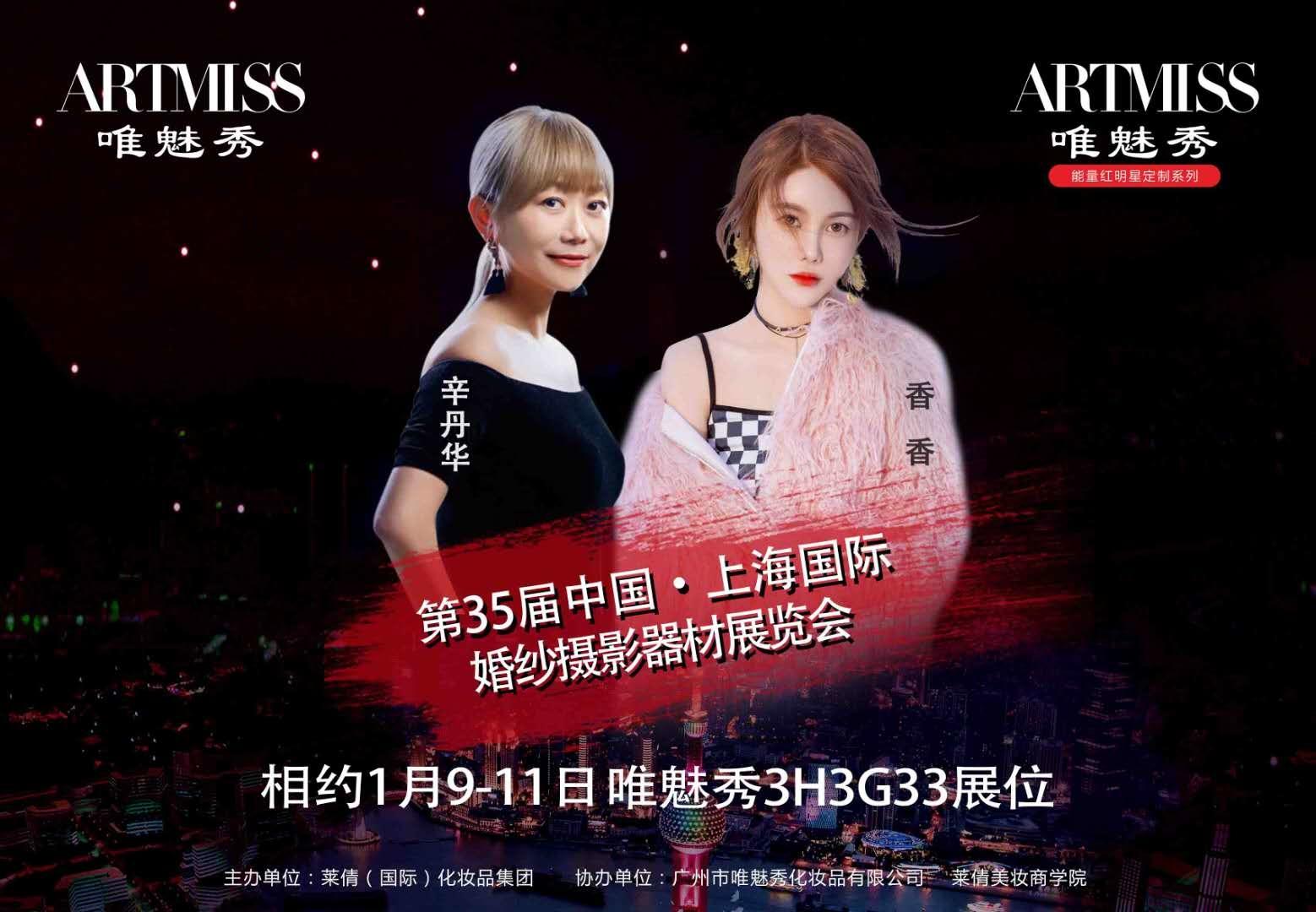 唯魅秀相约2019上海国际展会