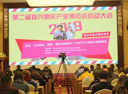 2019.2.23-24日第二届嘉兴婚庆产业博览会
