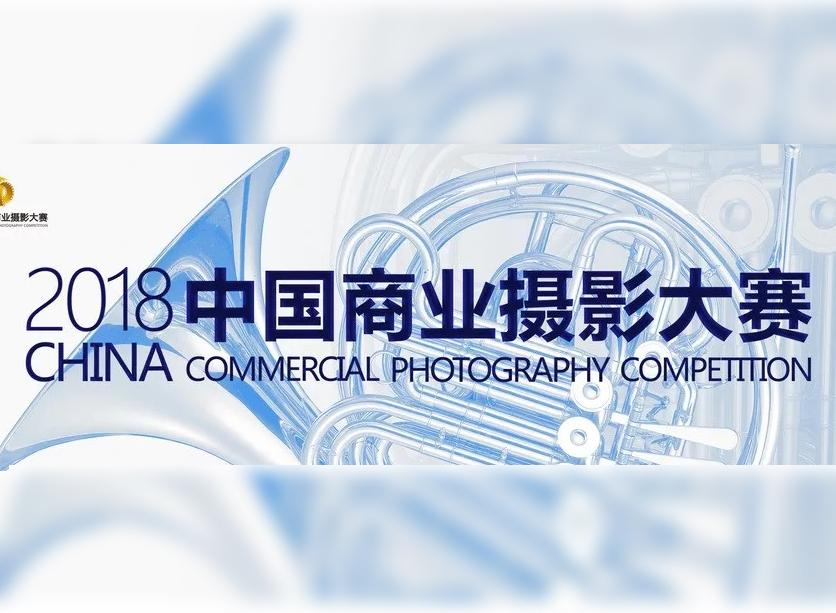 2018-2019.3.25中国商业摄影大赛征稿中