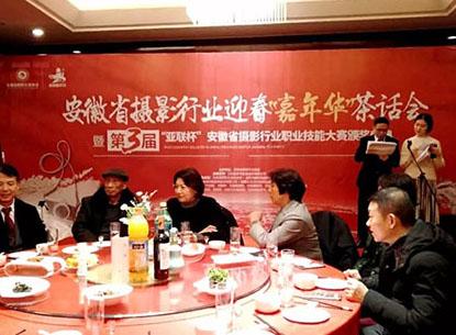 """安徽摄影行业迎春""""嘉年华""""暨第三届技能大赛颁奖盛典隆重举行!"""