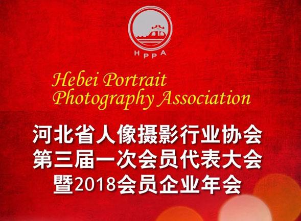 河北人像摄影协会换届大会暨会员企业年会即将召开