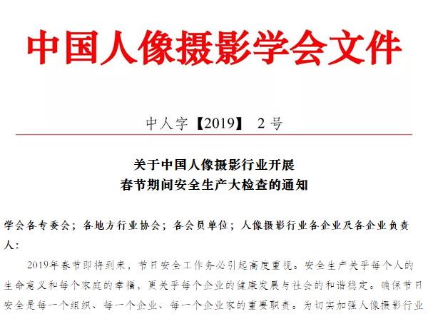 中国人像摄影行业春节期间将迎来安全生产大检查!