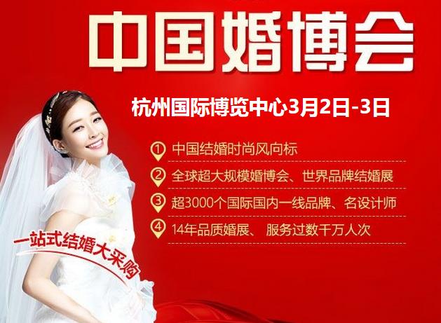 2019.3.2-3.3中国婚博会(杭州站)