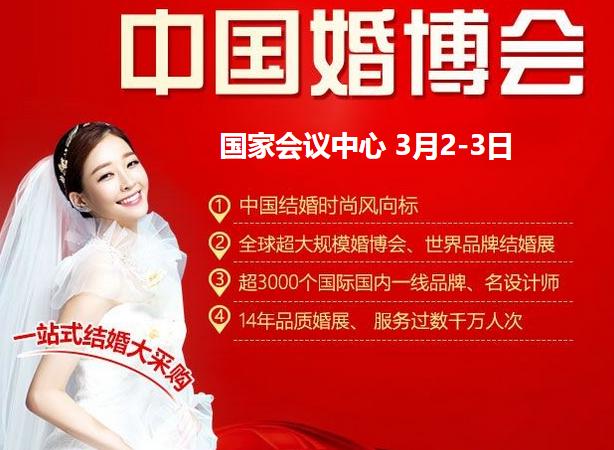 最新影楼资讯新闻-2019.3.2-3.3中国婚博会(北京站)