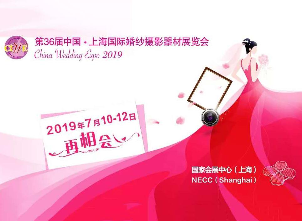 2019.7.10-12日 共赴上海国际婚纱展,共襄全产业链发展盛举