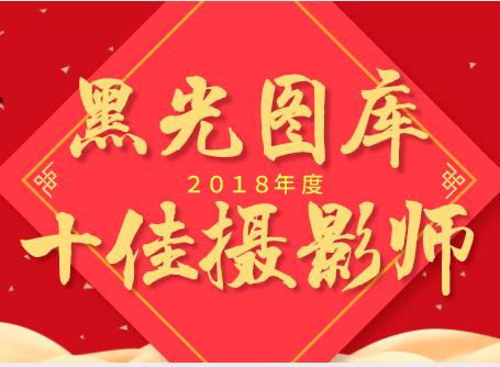 """榜上有名!黑光图库2018年度""""十佳摄影师"""""""