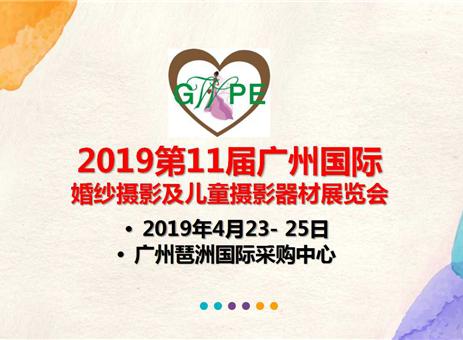2019.4.23-25日 第11届广州国际婚纱摄影及儿童摄影展览会