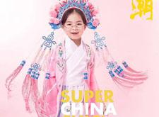 子墨设计:儿童摄影之国潮