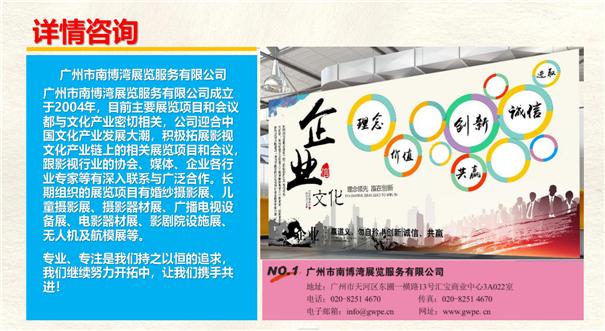 2019.5.21-23日 第11届广州国际婚纱摄影及框业展览会