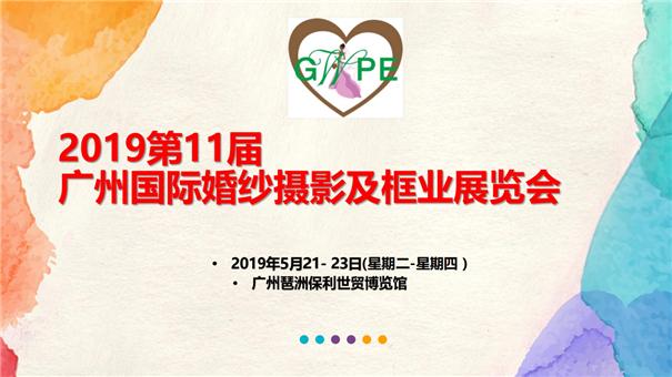 2019.5.21-23 第11届广州国际婚纱摄影及框业展览会