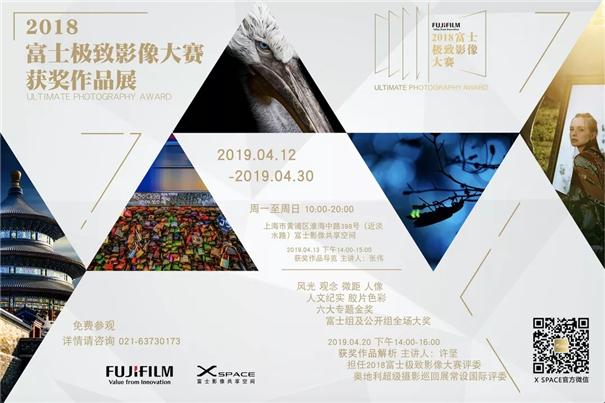 2019.4.12-4.30 2018富士极致影像大赛展览