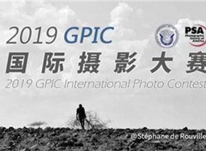 2019 GPIC国际摄影大赛征稿启事
