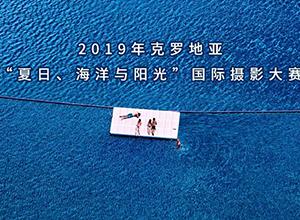 """2019 克罗地亚""""夏日、海洋与阳光""""国际摄影大赛"""