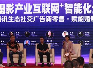 最新影樓資訊新聞-首屆人像攝影產業互聯網+智能化生態供應鏈峰會杭州召開