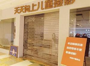 最新影樓資訊新聞-影樓關門、負責人失聯!300余名消費者聯合維權