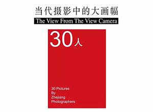 """""""當代攝影中的大畫幅""""影展在杭州開幕"""