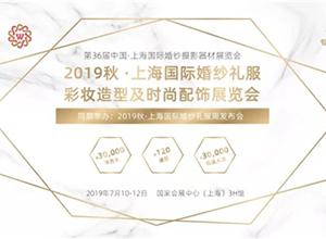2019秋·上海国际婚纱礼服周发布会