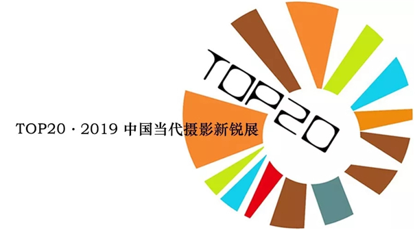 TOP20·2019中国当代摄影新锐展征稿